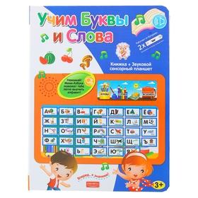 Книга для детей обучающая «Учим буквы и слова», звуковые эффекты, работает от батареек, 6 стр.