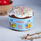 """Bezel for cake """"XB"""" eggs in a basket, 240х50 mm"""