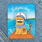 Значок «Владивосток. Морской кот»