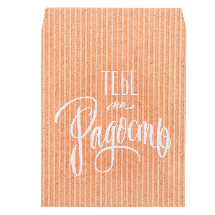 Пакетик подарочный «Тебе на радость», 13 × 16 см - фото 188590684