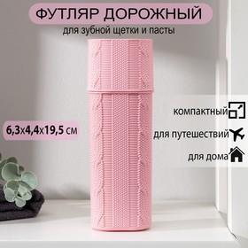Футляр для зубной щётки и пасты, 19 см, цвет МИКС Ош