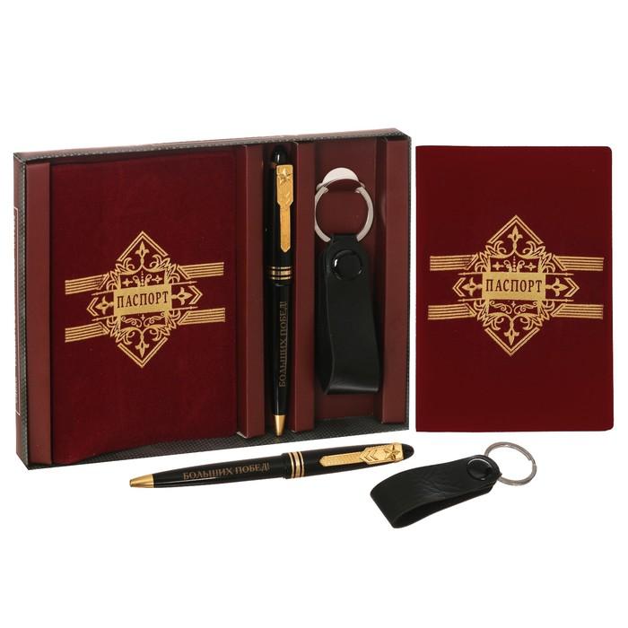 """Набор: """"Настоящий защитник"""": обложка для паспорта, ручка, брелок"""