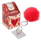 """Подарочный набор """"С любовью"""": кольцо на телефон и брелок"""