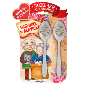 "Набор ложек ""Родным бабушке и дедушке"", 15,5 х 25,5 см"
