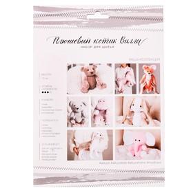 Мягкая игрушка «Плюшевый котик Вилли», набор для шитья, 18.5 × 22.8 × 2.5 см
