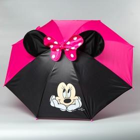 Зонт детский с ушами «Минни Маус» Ø 70 см в наличии