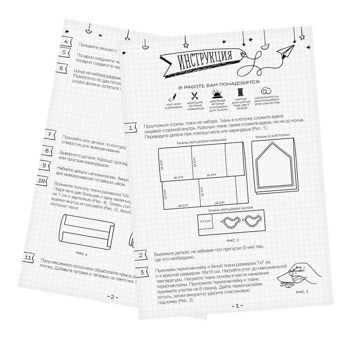 Прихватки с переводками «Тепло и уют», набор для шитья