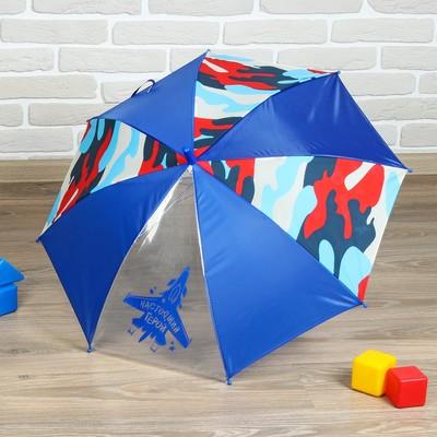 """Зонт детский полуавтоматический """"Настоящий герой """", r=35см, цвет синий"""