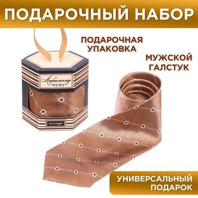 """Tie gift box """"Beloved husband"""""""