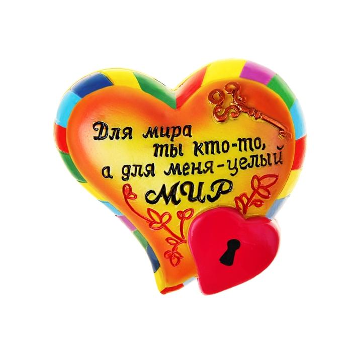 """Подарочное сердце-комплимент """"Для меня ты целый мир"""""""