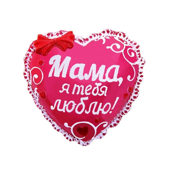 Открытки сердечки любимой маме, открытка для друга