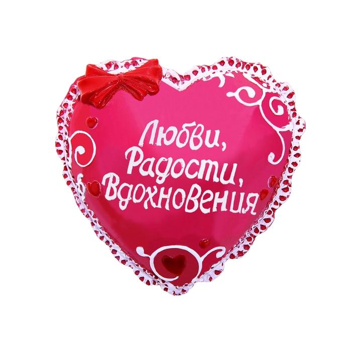 """Подарочное сердце-комплимент """"Любви, радости, вдохновения"""""""