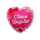 "Souvenir heart-compliment ""wedding Day"""