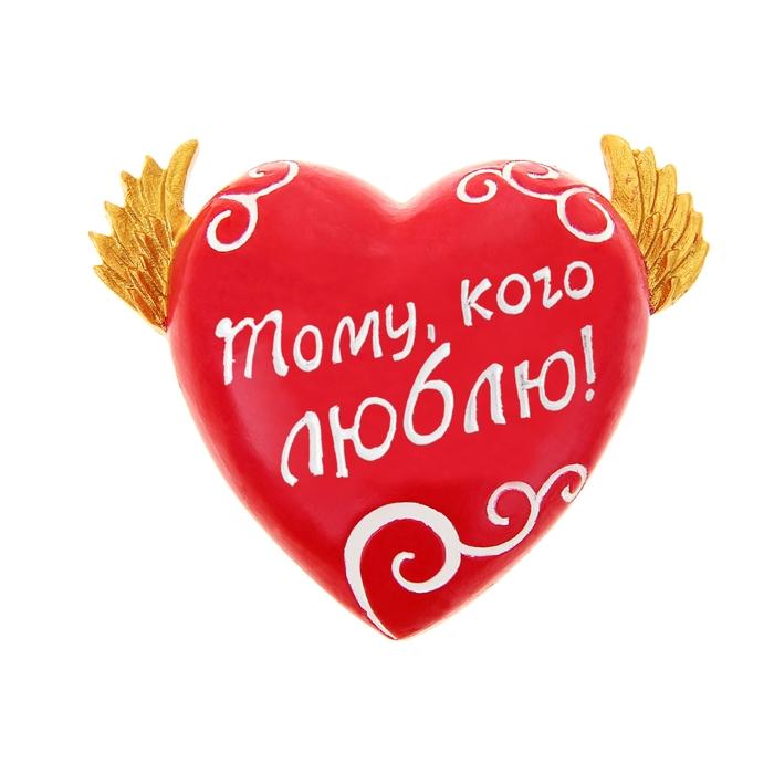 """Подарочное сердце-комплимент """"Тому, кого люблю"""""""