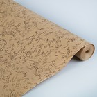 "Бумага обёрточная ""Полёт"", коричневый, 0,52 х 25 м, 80г/м2"