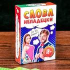 Игра для компании «Слова НЕПАДЕЦКИ»
