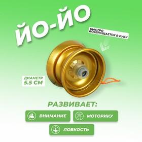 Йо-Йо «Супер», цвет золотой