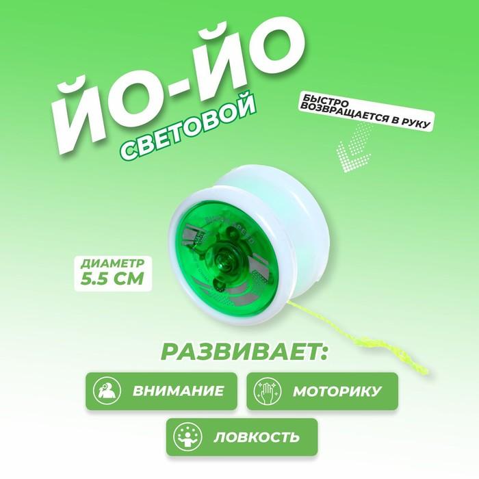 """Йо-йо """"Супер"""" световой, цвет зелёный"""
