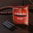 Набор традиционных русских благовоний Фимиам «Кедр», малые