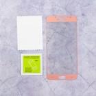 Защитное стекло Mobius для Samsung J7 2017 3D Full Cover (Pink)