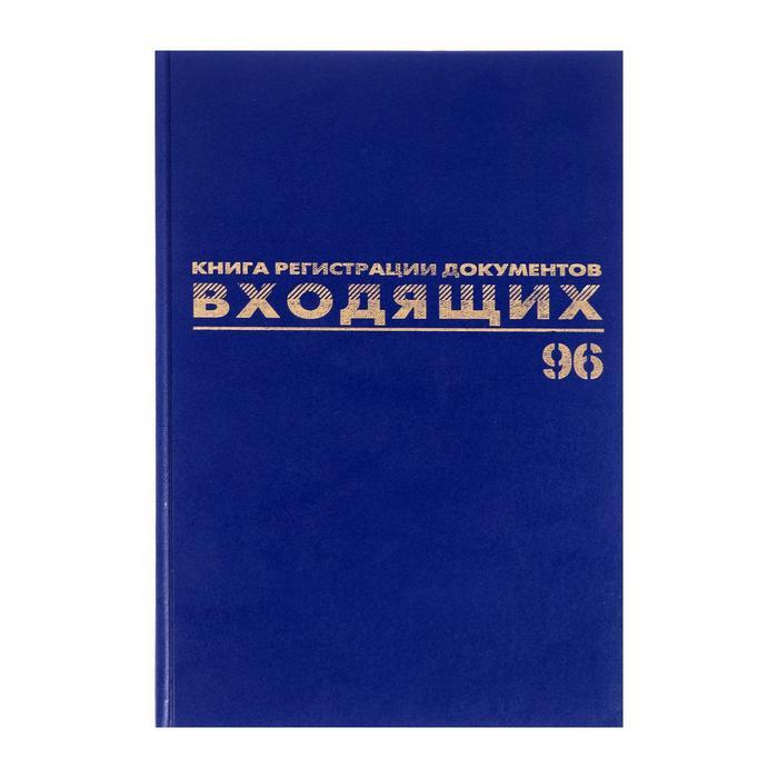 Журнал регистрации входящих документов А4, 96 листов BRAUBERG