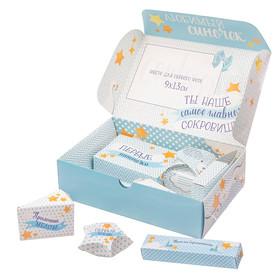 """Набор памятных коробочек для новорожденных """"Любимый сыночек"""" для мальчика"""