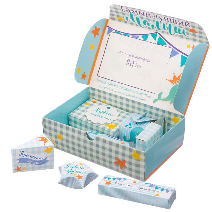 """Набор памятных коробочек для новорожденных """"Самый лучший малыш"""" для мальчика"""