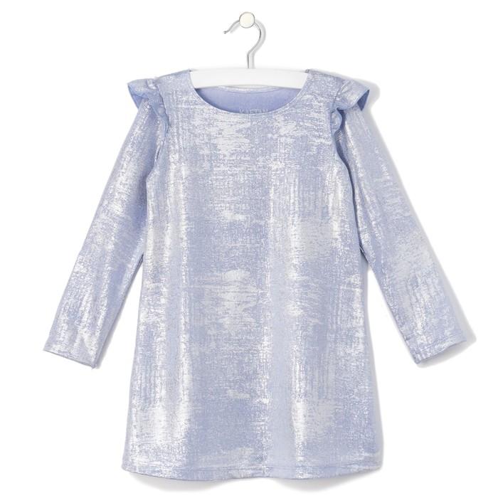 Платье для девочки KAFTAN с крылышками, голубой металлик, рост 122-128 (34), 7-8 лет