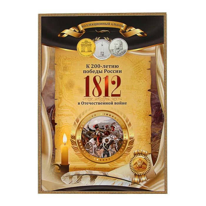 """Альбом-планшет блистерный для монет """"200 лет победы в войне 1812 года"""""""