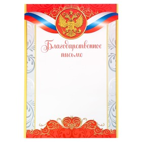 Letter of commendation of the Russian Federation symbols, the red, 21x29.7 cm