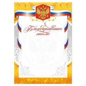 A letter of thanks, Russian symbols, gold, 21x29,7 cm