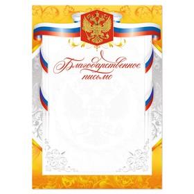 Благодарственное письмо, РФ символика, золото, 21х29,7 см Ош