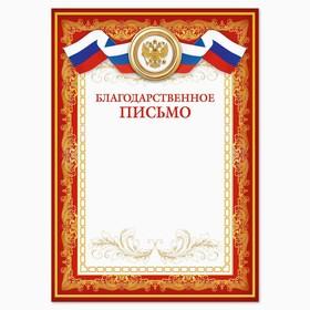 Благодарственное письмо, РФ символика, красное, 21х29,7 см Ош