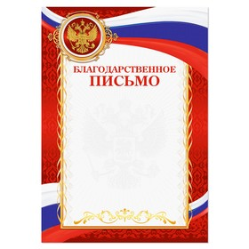 The letter of commendation of the Russian Federation symbols, the red, 21x29.7 cm