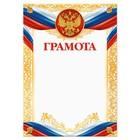 Грамота, РФ символика, золотая