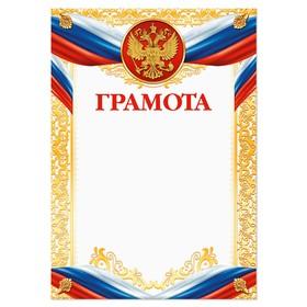 Грамота, РФ символика, золотая, 21х29,7 см Ош