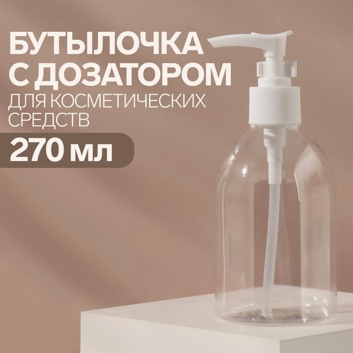 Бутылочка для хранения, с дозатором, 270 мл, цвет белый
