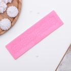 """Коврик для айсинга 20,5х5,7х0,5 см """"Вензель"""", цвет розовый"""