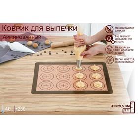 Коврик армированный для макаронс «Плюс», 42×29,5 см, цвет МИКС