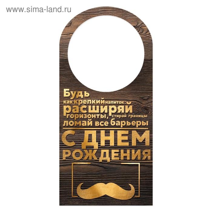 """Открытка-шильдик на бутылку """"С днем рождения"""", золото, 17х8 см"""