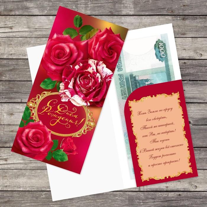 Для, конверт для открытка