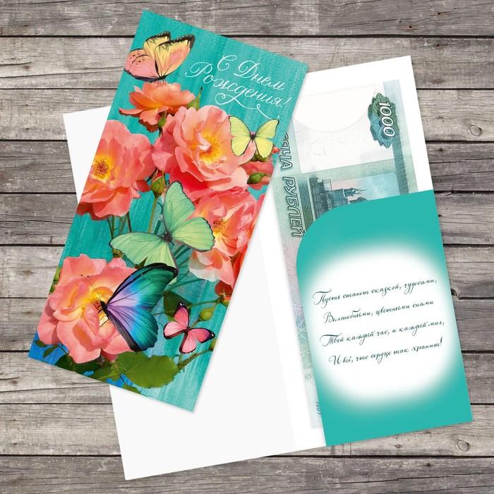 Открытка конверт с бабочками