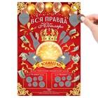 """Плакат со скретч-слоем """"Вся правда о юбиляре"""""""
