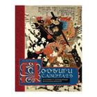 Подвиги самураев. Истории о легендарных японских воинах. Автор: Миямори А.