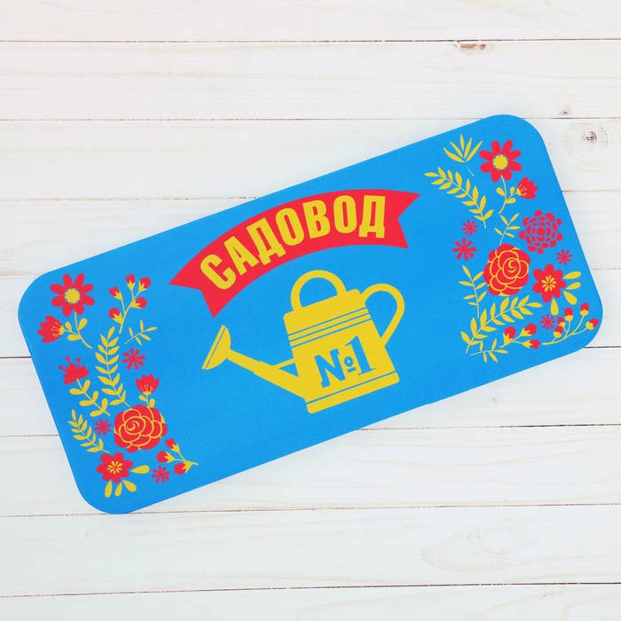 Коврик садовый «№1», 38 × 17 см