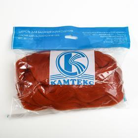 Шерсть для валяния 100% полутонкая шерсть 50 гр (051 терракот) МИКС - фото 7539048