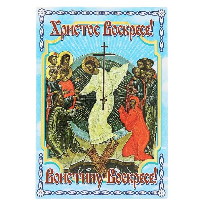 """Магнит """"Икона Воскресения Христова"""""""
