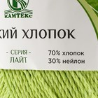 """Пряжа """"Мягкий хлопок"""" 70% хлопок, 30% нейлон 220м/100гр (026 салат) - фото 7539062"""