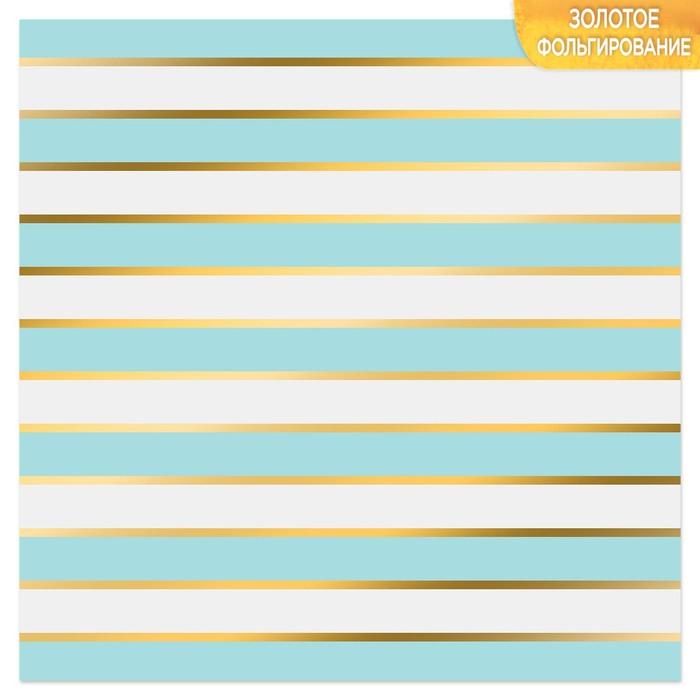 """Бумага для скрапбукинга с фольгированием """"Голубые полосы», 10 листов, 30.5 × 30.5 см, 250 г/м - фото 797953724"""