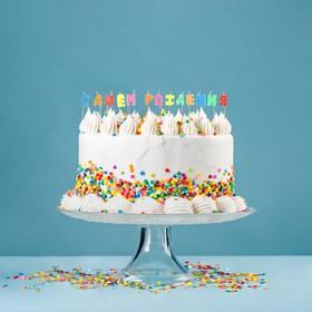 """Свечи для торта """"С Днём Рождения"""" блеск"""